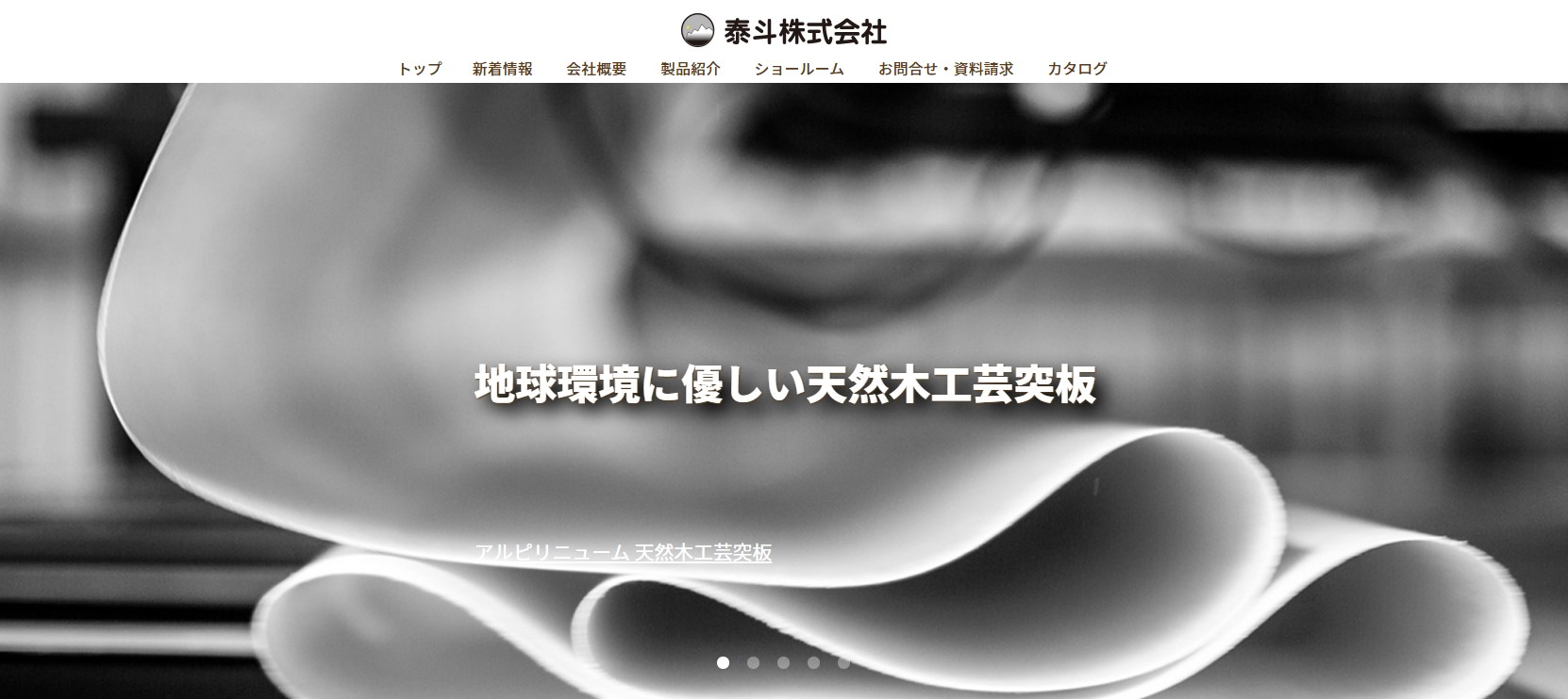 泰斗株式会社