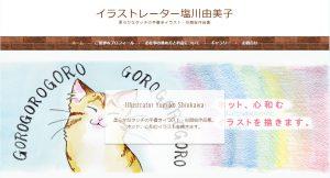 塩川由美子ホームページ
